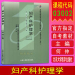 备战2020 自考教材03002 3002 妇产科护理学(一)2008年版 何仲 北京大学医学出版社