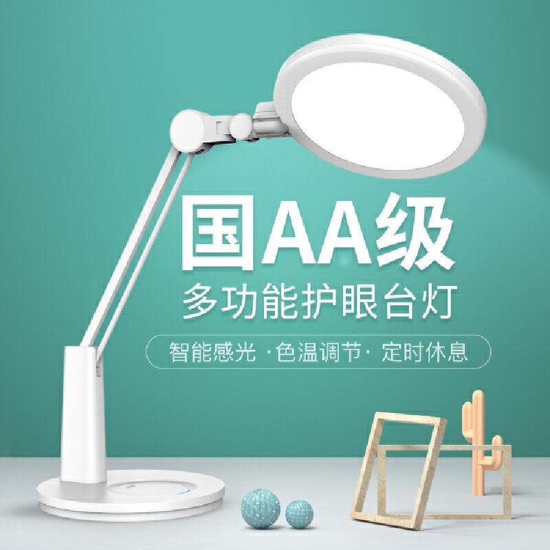 孩视宝护眼台灯 小学生儿童学习书桌国AA级LED写作业简约护眼台灯 6大革新  深度护眼