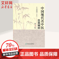 中国现代名中医医案精粹(第3集) 人民卫生出版社