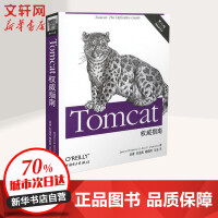 Tomcat权威指南(第二版) 中国电力出版社