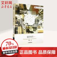 摄影构图(修订版) 唐东平