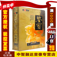 正版包票CCTV央视2套品牌栏目 鉴宝(17DVD)珍藏版视频音像光盘影碟片