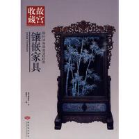 你应该知道的200件镶嵌家具 9787800479021 胡德生 紫禁城出版社
