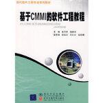 【二手旧书9成新】基于CMMI的软件工程教程(现代软件工程专业系列教材) 张万军,储善忠 北京交通大学出版社 9787