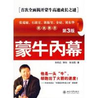 【旧书二手书9成新】蒙牛内幕 张治国 9787301091753 北京大学出版社
