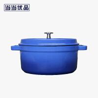 当当优品 精工铸铁珐琅炖汤锅 通用炉灶 24CM 宝石蓝
