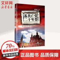苏共亡党二十年祭 畅销书《苏共亡党十年祭》作者黄苇町新著