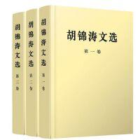 胡 锦 涛文选(平装全三卷)