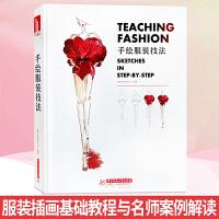 手绘服装技法 服装手绘插画基础教程 时装礼服裙子女装男装设计书籍