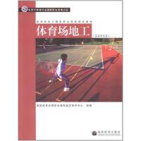 体育场地工国家职业资格培训教材--体育场地工(基础理论篇) 9787040276275