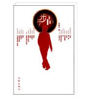 【任选3本】步步高 李春平著 经典畅销官场文学 课外书读物 励志小说书籍 作家出版社