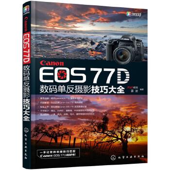 Canon EOS 77D数码单反摄影技巧大全 摄影入门爱好者的佳能77D教程,摄影构图、用光以及人像与风光摄影等常见题材拍摄技法一本精通!