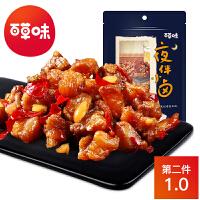 【百草味 爆品直降 第二件1元-川香辣子鸡丁120g】肉类卤味特产四川麻辣零食小吃