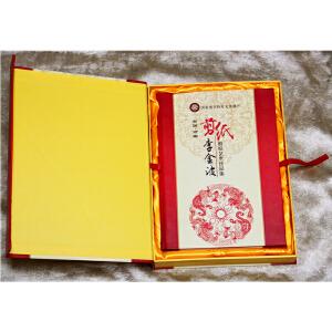 手工剪纸《十二生肖》福册,共十二张,礼盒包装,送手提袋,国家非物质文化遗产高密剪纸传承人R286