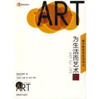 为生活而艺术:美术教育学系列译丛