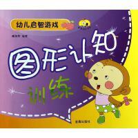 图形认知训练(幼儿启智游戏)/童星成长书系 臧海英