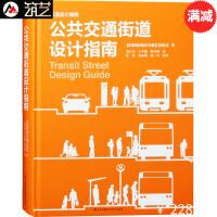 公共交通街道设计指南 美国专业机构编辑 城市公共汽车有轨电车道路规划设计书籍