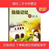 【二手旧书8成新】偷换记忆的枕头/杨鹏 安武林作品 9787551615822