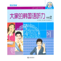 大家的韩国语听力 初级2