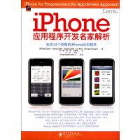 VIP――iPhone应用程序开发名家解析