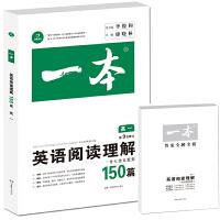 开心教育 第9次修订一本 英语阅读理解150篇 高一年级(全国著名英语命题研究专家,英语教学研究优秀教师联合编写)