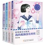 殷健灵:致渴望长大的你(套装全4册)
