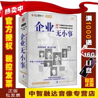 正版包票 企业无小事 李强(4DVD+CD)企业管理培训讲座视频光盘碟片