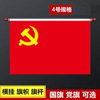 3号4号5号党旗国旗室内旗杆墙壁横挂悬挂式党旗国旗旗杆旗帜