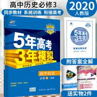 2015版 五年高考三年模拟 高中历史必修3(RJ 人教版)5年高考3年模拟