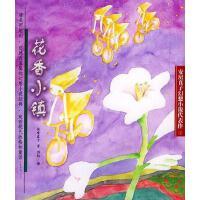【二手旧书8成新】花香小镇 安房直子 少年儿童出版社 9787532460182
