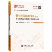 正版 圣才教育:希尔《国际商务》(第11版)笔记和课后习题(含考研真题)详解