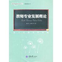 教师专业发展概论――做人民满意的教师(面向实践的教育管理丛书)
