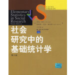 社会研究中的基础统计学(第9版)(社会学译丛・经典教材系列)