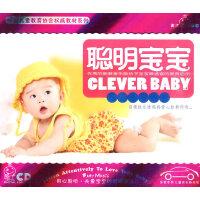 天才幼教:聪明宝宝 德国版(3CD)