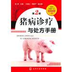 猪病诊疗与处方手册(二版)