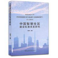 中国智慧社区建设标准体系研究