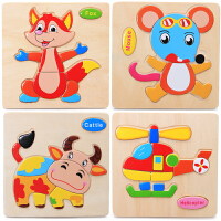 木质立体拼图玩具 木制动物积木拼图儿童拼板 幼儿宝宝智力1-2岁