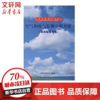 空气和废气监测分析方法(第4版增补版) 《空气和废气监测分析方法》编委会 编