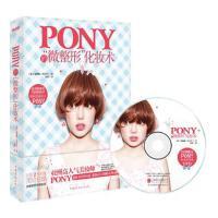 "【XSM】Pony的""微整形""化妆术 朴惠�� 中国华侨出版社9787511361097"