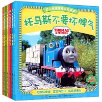 托马斯书籍小火车故事书托马斯和朋友不要坏脾气 幼儿情绪管理互动读本全套8册2-3-5-6周岁儿童故事书籍图书亲子情商培