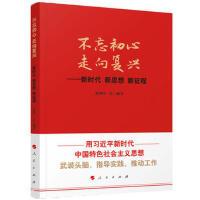 正版书籍 9787010190662不忘初心走向复兴――新时代新思想新征程 崔耀中 人民出版社