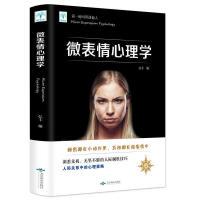 微表情心理学 读心术心理学书 微动作微反应心理学书籍