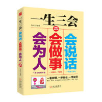 【旧书二手九成新】一生三会:会说话、会做事、会为人(畅销精华版,一看就懂,一学就会,一用就灵!) 陶尚芸 著 9787
