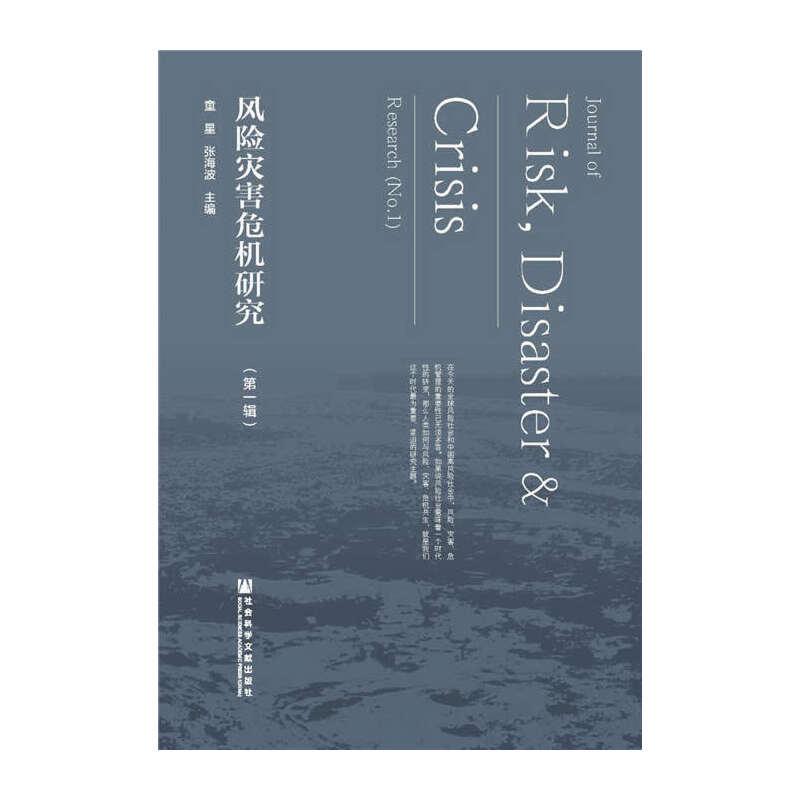 风险灾害危机研究(第一辑)