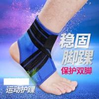 户外运动跑步装备扭伤防护 男女运动篮球护踝保暖护脚腕护脚踝护具