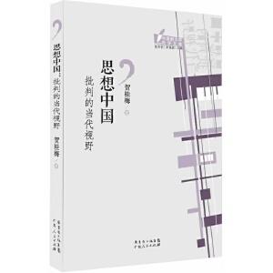中国新文学批评文库丛书:思想中国--批判的当代视野