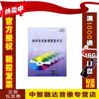 初中美术新课程教学法 4VCD 视频音像光盘影碟片