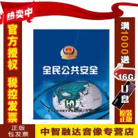 正版包票全民公共安全 2DVD 2015年安全月培训光盘视频影碟片