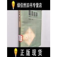 【二手正版9成新】国际结算 增订本. 苏宗祥著 中国财政经济出版社 ―正版现货下单即发