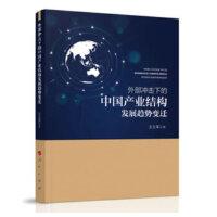 【正版新书直发】外部冲击下的中国产业结构发展趋势变迁 王立军 人民出版社9787010196251